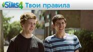 The Sims 4 Твои правила - Официальный трейлер
