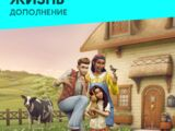 The Sims 4: Загородная жизнь
