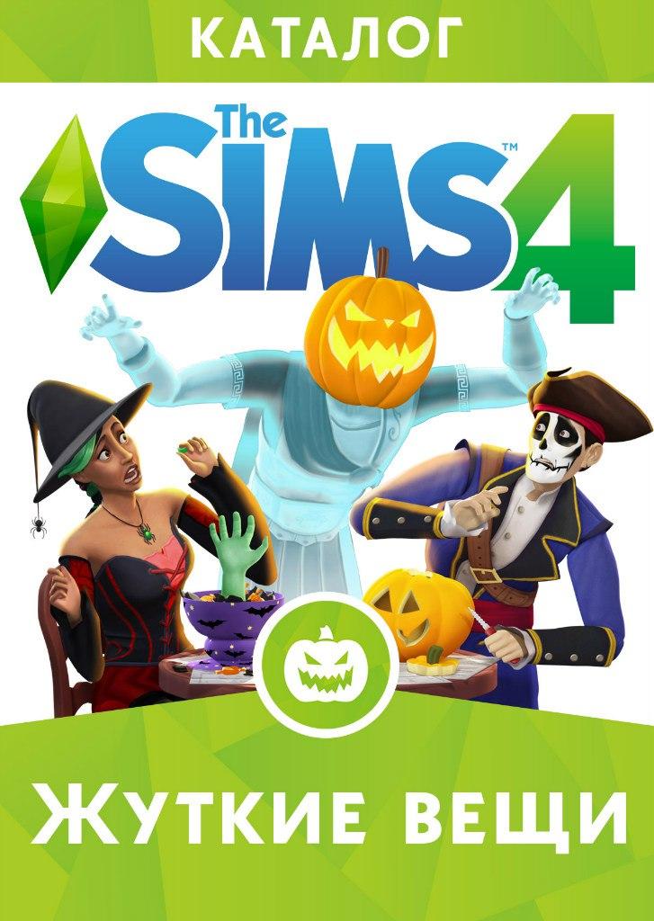 The Sims 4: Жуткие вещи