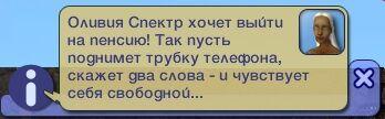 Оливия сп.jpg