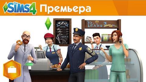 Vínci/8 вещей, которые вы можете делать в дополнении «The Sims 4 На работу!»
