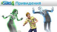 The Sims 4 Привидения - Официальный трейлер
