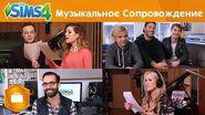 The Sims 4 На работу! - Музыкальное сопровождение на симлише - Официальное видео