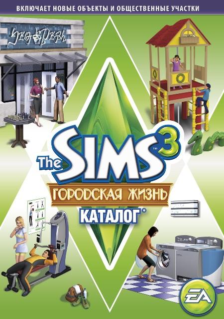 The Sims 3: Городская жизнь