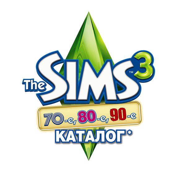 Vínci/«The Sims 3 70-е, 80-е, 90-е Каталог» поступает в продажу!