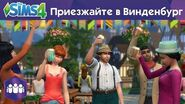 «The Sims 4 «Веселимся вместе!» - «Приезжайте в Винденбург!» - Официальное видео