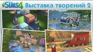 Галерея The Sims 4 Творения игроков - часть 2
