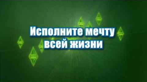 The Sims 3 - официальный видеоролик
