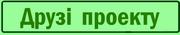 ДрузіПроекту.png