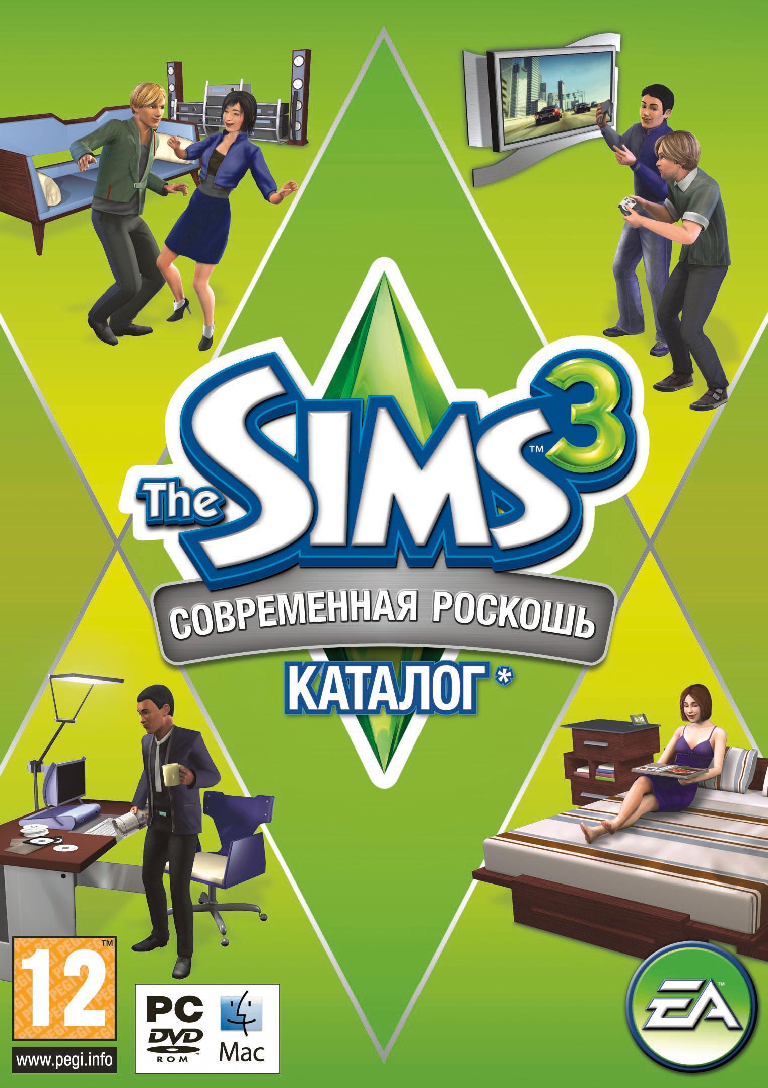 The Sims 3: Современная роскошь