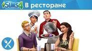 """Официальный трейлер """"The Sims 4 В ресторане"""""""