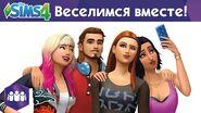 """Официальный трейлер """"The Sims 4 Веселимся вместе!"""""""
