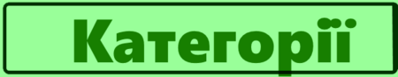 Категорії001.png
