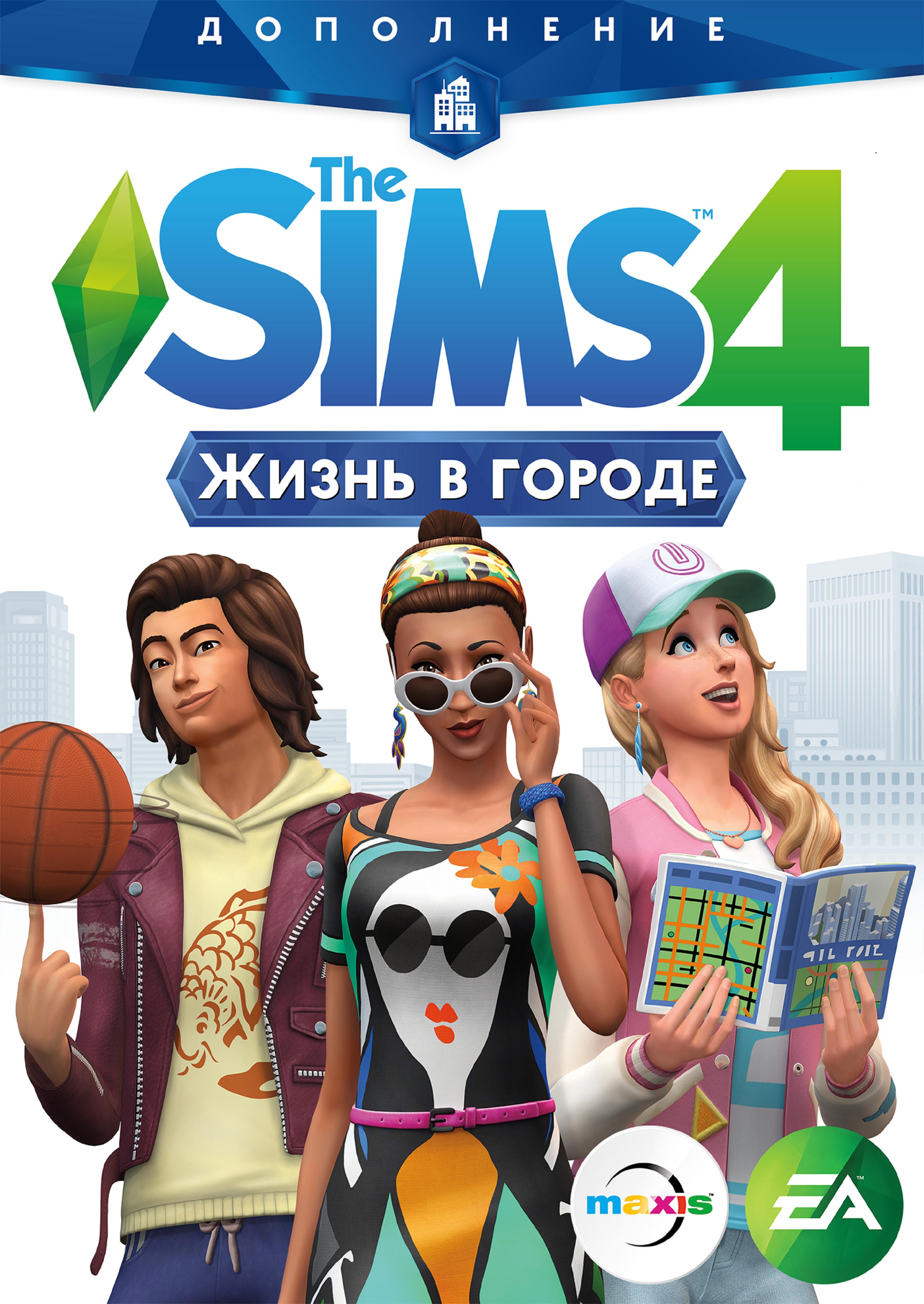 The Sims 4: Жизнь в городе