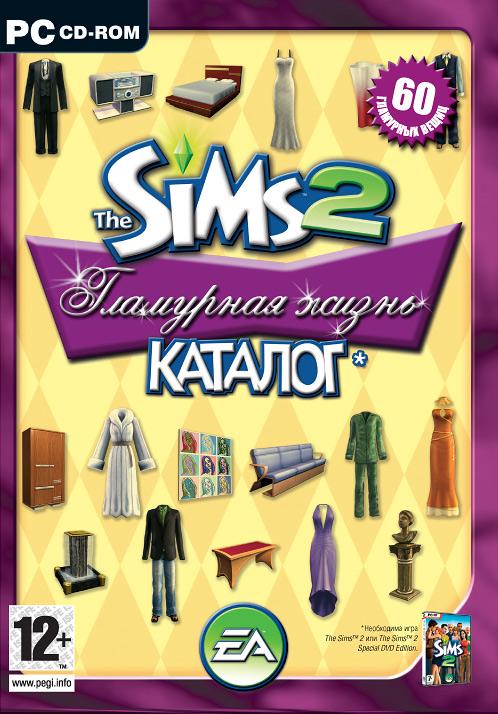 The Sims 2: Гламурная жизнь