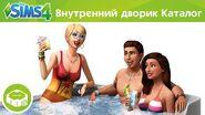 Каталог The Sims 4 Внутренний дворик Официальный анонс