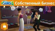 The Sims 4 На работу! - Собственный бизнес - Официальное видео