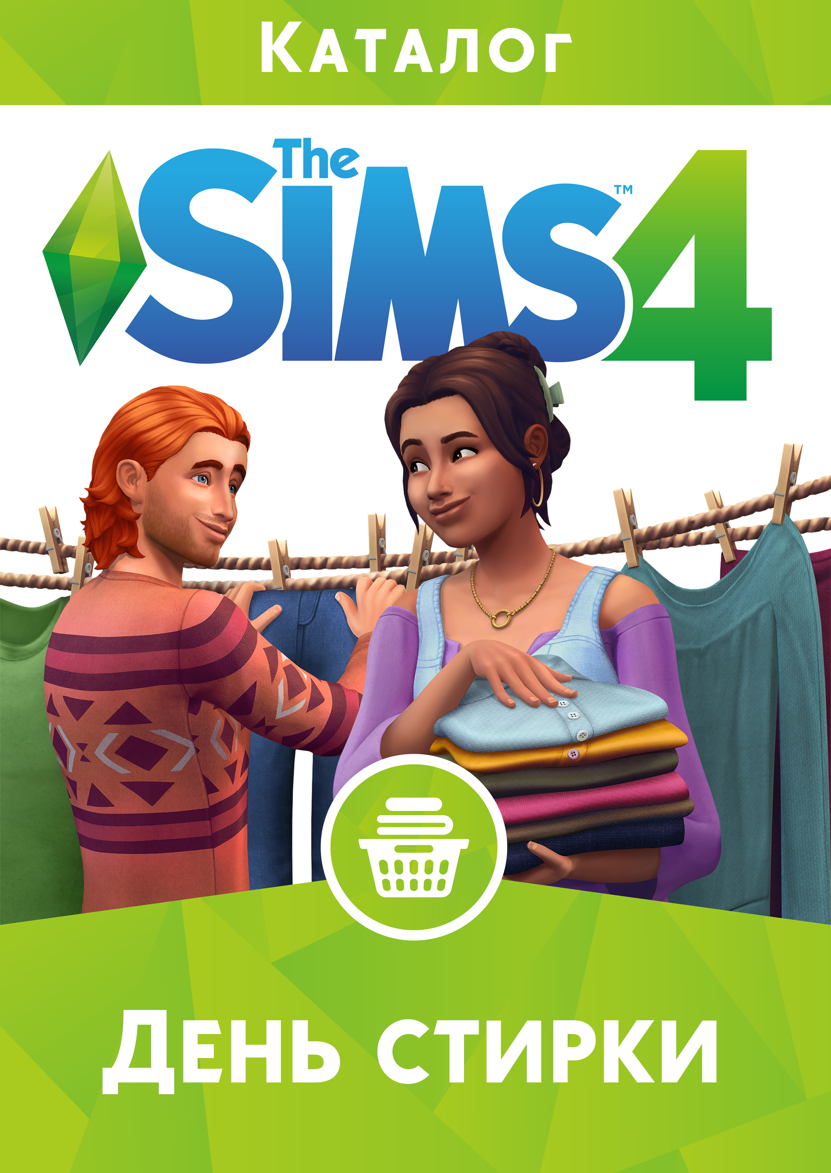 The Sims 4: День стирки