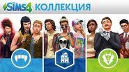 The Sims 4 Коллекция официальный трейлер для Xbox и PS4