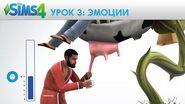 The Sims 4 Академия Чувства - Урок 3 - Эмоции