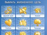 Жизненная цель (The Sims 4)