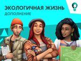 The Sims 4: Экологичная жизнь