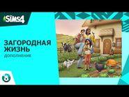 Официальный трейлер-анонс «The Sims 4 Загородная жизнь»