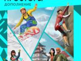The Sims 4: Снежные просторы