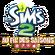 Logo Les Sims 2 Au Fil des Saisons.png