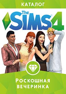 The Sims 4: Роскошная вечеринка