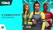 Официальный трейлер-анонс «The Sims 4™ В университете»