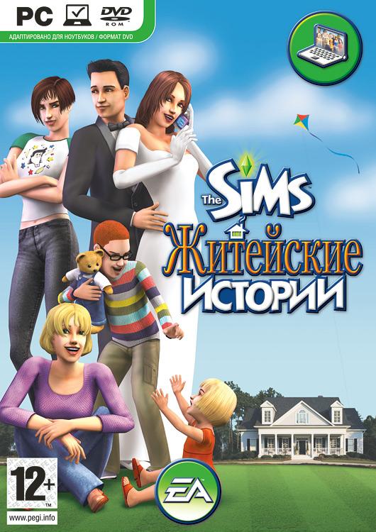 The Sims Житейские истории