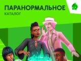 The Sims 4: Паранормальное