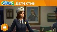 The Sims 4 На работу! - Работа детектива - Официальное видео