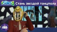 Официальный трейлер «Стань звездой танцпола» для дополнения «The Sims 4 Веселимся вместе!»