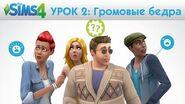The Sims 4 Академия Громовые бедра -Урок 2 Создание персонажа