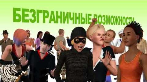 The Sims 3 - видеоролик к запуску