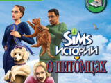 The Sims Истории о питомцах