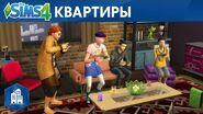 Официальный трейлер о квартирах из «The Sims 4 Жизнь в городе»