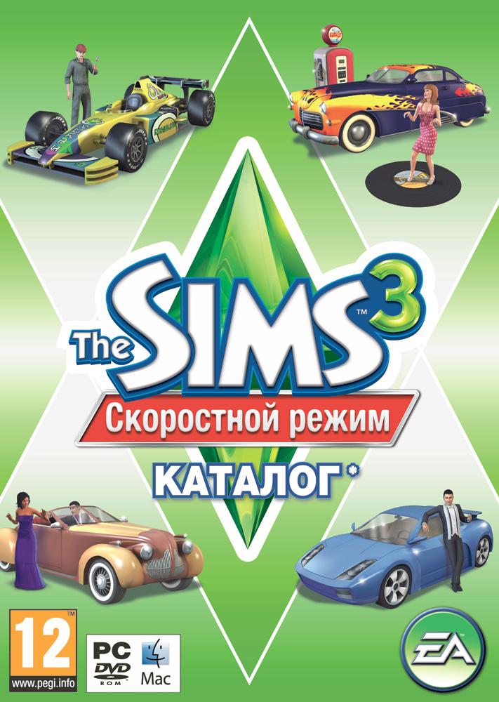 The Sims 3: Скоростной режим
