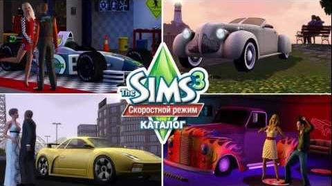 The Sims 3 Скоростной режим Каталог