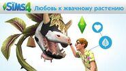 The Sims 4 Проглотис Людоедия - Интересные истории официал