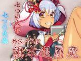 Nanatsu no Taizai x Nanatsu no Bitoku Gaiden Novel Hatamoto Taikutsu Maou