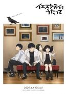 Sing Yesterday For Me anime poster