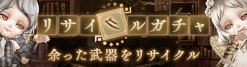 Recycle banner jp.png