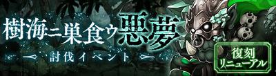 Ogre raid banner.png