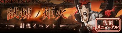 Prometheus raid banner.png