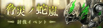 Typhon raid banner.png