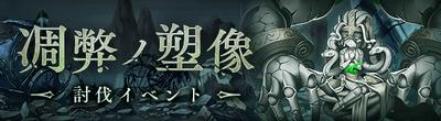 Gorgon raid banner.png
