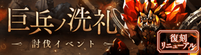 Surtr raid banner.png